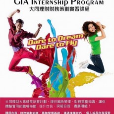 gia-nternship-program-poster